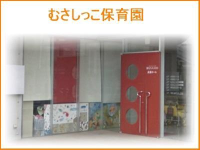 むさしっこ保育園|入間市「武蔵藤沢駅」広場前スグ