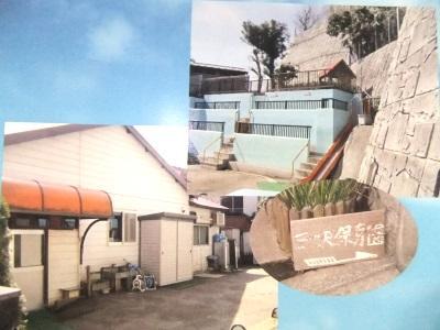 三ッ沢保育園|横浜市「三ッ沢上町」駅徒歩3分の小規模園