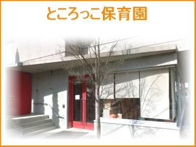 ところっこ保育園|所沢駅から徒歩4分、NPO法人の認可保育園