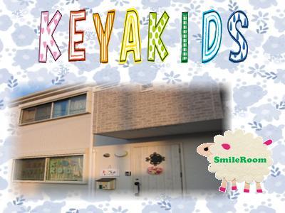 ケヤキッズスマイル|18名の小規模園、早番時給200円アップ