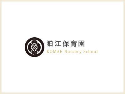狛江保育園|東京都狛江市「新卒採用」