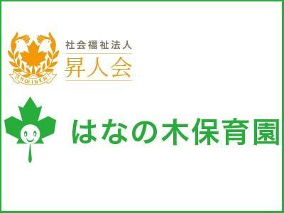 はなの木保育園|愛知県名古屋市緑区*車通勤可
