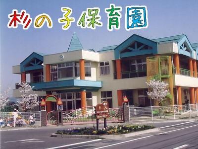 杉の子あぴっく保育園|長野県長野市・残業なし