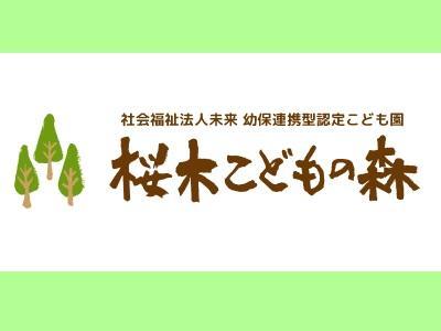 桜木こどもの森|静岡県掛川市家代*賞与あり