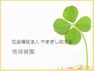 南保育園|福井県勝山市元町*正社員登用の可能性あり
