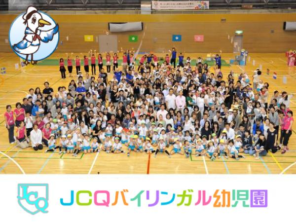 JCQバイリンガル幼児園:東京都中央区晴海*未経験歓迎