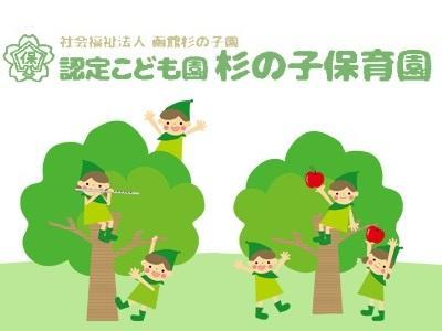 杉の子保育園|函館市本町*未経験者歓迎・正社員登用制度あり