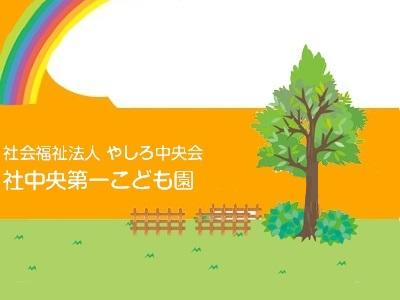 社中央第一こども園|福井市渕*土日祝休み