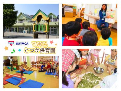 YMCAとつか保育園:横浜市戸塚区上倉田町*未経験可!