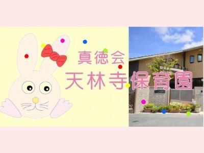 天林寺保育園|静岡県浜松*午前パート勤務