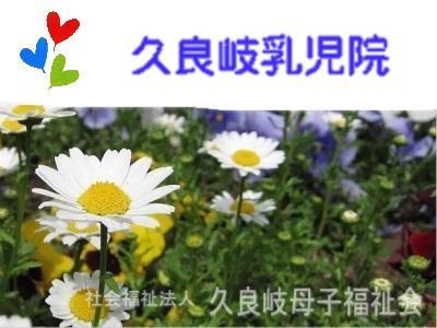 久良岐乳児院|横浜市南区*賞与年3回