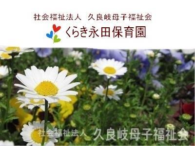 くらき永田保育園|横浜市南区*充実した福利厚生