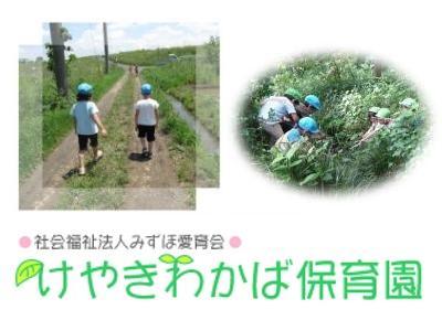 けやきわかば保育園|埼玉県富士見市*住宅補助あり