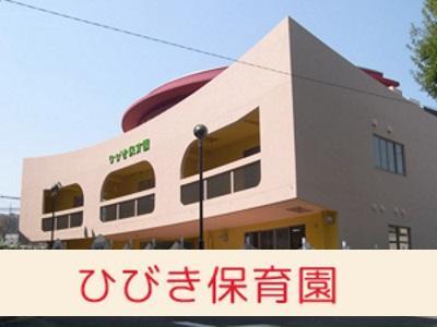 ひびき保育園|横浜市神奈川区*土・日・祝休み
