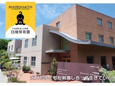 【新卒採用】白鳩保育園:大阪府東大阪市