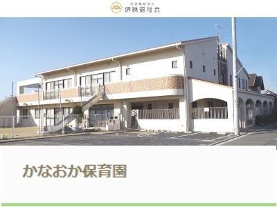 かなおか保育園|堺市北区金岡町*手当充実