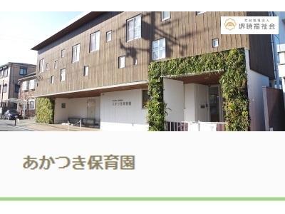 あかつき保育園|堺市北区南花田町*賞与年3回