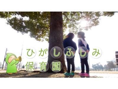 ひがしふしみ保育園|西東京市東伏見*借り上げ制度あり