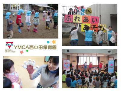 YMCA西中田保育園:宮城県仙台市・南仙台駅徒歩10分