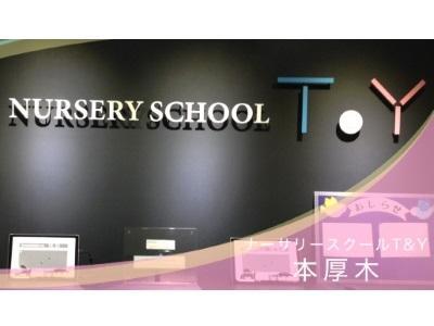 ナーサリースクールT&Y本厚木|厚木市中町*駅チカ