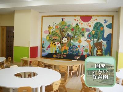 開成いちい保育園|札幌市東区*年間休日数123日