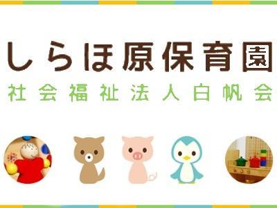 しらほ原保育園|名古屋市天白区*昇給あり