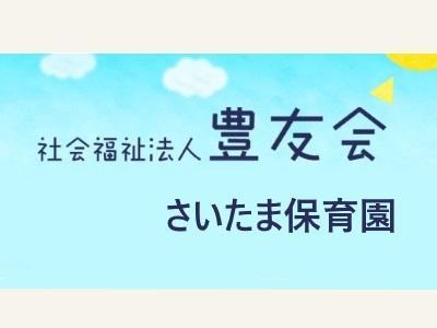 さいたま保育園|埼玉県和光市*日曜勤務*固定時間