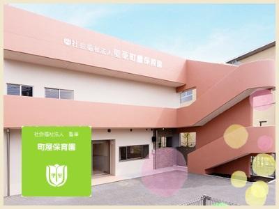 町屋保育園|東京都荒川区*借り上げ住宅制度あり
