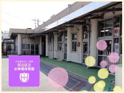 水神橋保育園|東京都足立区*時間帯相談可*固定時間勤務