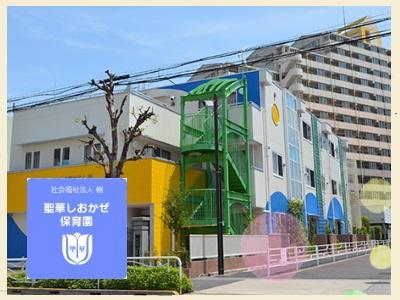 聖華しおかぜ保育園|東京都江東区*借上げ住宅制度あり