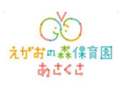 えがおの森保育園・あさくさ(仮称)|台東区寿*経験者歓迎
