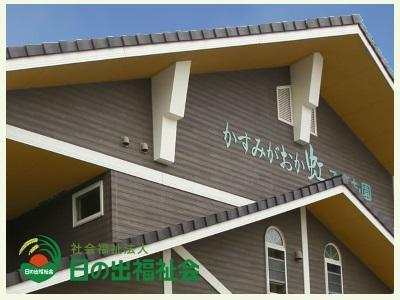 かすみがおか虹こども園|兵庫県神戸市*正社員登用あり