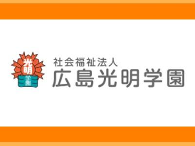 レインボー第二光明|広島市東区*乳幼児の小規模保育