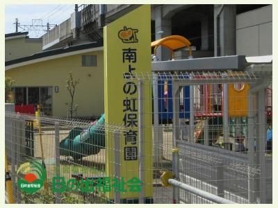 南よの虹保育園|埼玉県さいたま市*南与野駅から徒歩5分