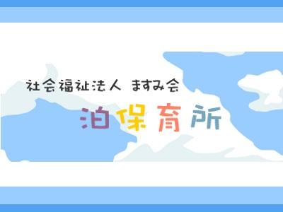 泊保育所|福岡県糸島市*無資格OK