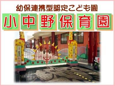 小中野保育園|青森県八戸市*賞与年3回