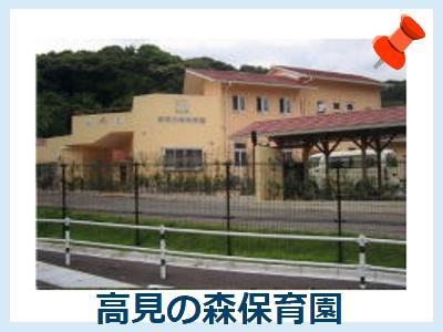 高見の森保育園|福岡県北九州市*乳児の保育担当*固定時間
