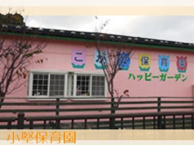 小堅保育園|山形県鶴岡市*0~1歳児のクラス担当