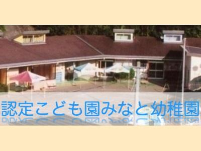 認定こども園みなと幼稚園|千葉県富津市*土日祝休み