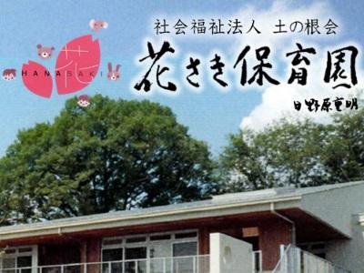 花さき保育園 東京都東村山市*1日3時間~