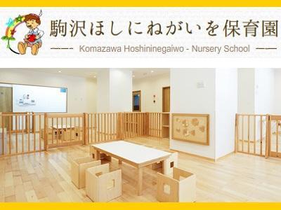 駒沢ほしにねがいを保育園 |東京都世田谷区*小規模保育園