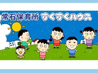 常石保育所内 放課後児童クラブ指導員|広島県福山市