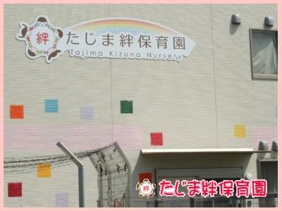 たじま絆保育園|さいたま市桜区*西浦和駅から徒歩5分