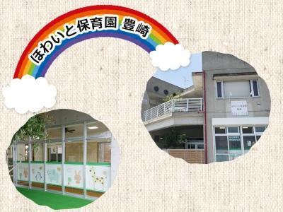 ほわいと保育園 豊崎|沖縄県豊見城市*小規模園