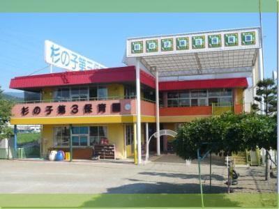 杉の子第3保育園|長野市篠ノ井*賞与あり*マイカー通勤可能