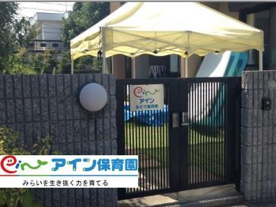 アインみどり保育室|名古屋市緑区*1日3時間以上