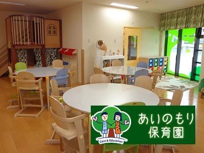 あいのもり保育園|東京都品川区*宿舎借上げ制度