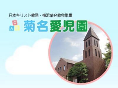 菊名愛児園:横浜市港北区*菊名駅7分・希望勤務相談可