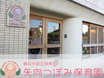 矢向つぼみ保育園|横浜市鶴見区*尻手駅から徒歩1分