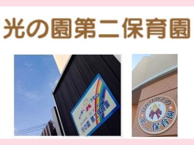 光の園第二保育園|横浜市港北区*住宅手当
